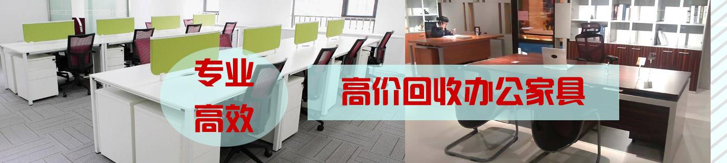 天津回收高档家具